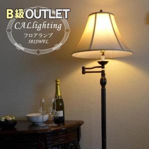 訳あり品  アンティーク スタンドライト フロアライト ランプ ライト スタンドランプ フロアランプ フロアスタンド モダン LED 照明 581SWFL CAL lighting|usf