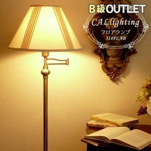 訳あり品  ランプ ライト フロアランプ フロアスタンドライト アンティーク LED 照明 照明器具 おしゃれ スタイリッシュ デスク 314FLAB CAL lighting|usf