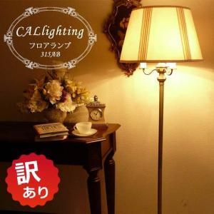 【 訳あり品 】スタンドライト フロアライト アンティーク  照明 315AB CAL lighting|usf