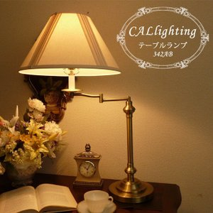 テーブルランプ テーブルライト スタンドライト アンティーク ランプ ライト おしゃれ モダン 高級 デスクライト LED 照明 アメリカン 342AB CALlighting|usf