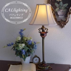 ランプ ライト スタンドライト アンティーク LED 照明 照明器具 おしゃれ レトロ デスク テーブル バッフェ サイドボード バフェランプ BO2250BF/2 CAL lighting|usf