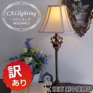 人間失格 劇中使用品 訳あり品 ランプ ライト スタンドライト アンティーク 照明 シェード おしゃれ バフェランプ BO2250BF/2 CAL lighting|usf
