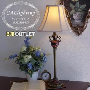訳あり品  テーブルランプ テーブルライト バフェランプ ランプ ライト テーブル アンティーク おしゃれ 高級 LED 照明 バフェ BO2250BF CAL lighting|usf