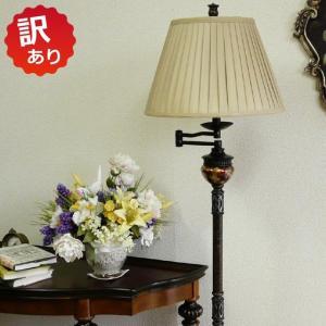 【 訳あり品 - 傾きあり 】輸入家具 アウトレット フロアランプ BO2299SWFL|usf