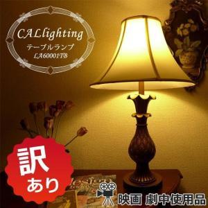 人間失格 劇中使用品 訳あり品 ランプ ライト テーブルランプ ゴールド アンティーク LED 照明 おしゃれ テーブルランプ LA60001TB CAL lighting|usf