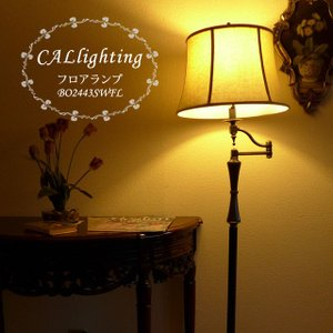 アンティーク ランプ ライト スタンドライト フロアライト スウィング スタンドランプ フロアランプ おしゃれ 高級 LED アメリカン 照明 BO2443SWFL|usf