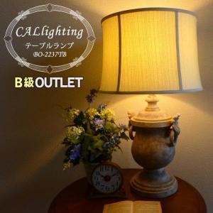 訳あり品  テーブルランプ テーブルライト 壺 つぼ型 ランプ ライト テーブル アンティーク おしゃれ 高級 デスク モダン LED 照明 BO-2237TB CAL lighting|usf