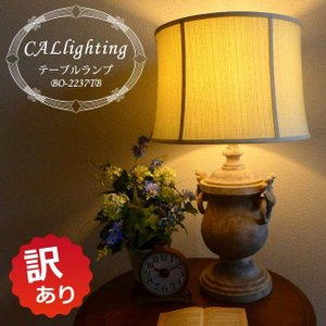 訳あり品 ヨゴレあり  テーブルランプ テーブルライト シェードランプ 照明 間接照明 BO-2237TB CAL lighting|usf