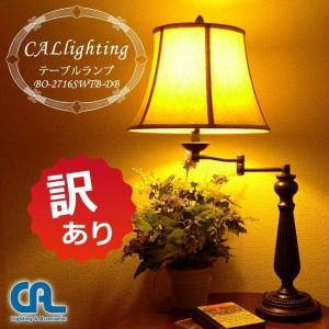 キズあり - 訳あり品 テーブルランプ テーブルライト ライト テーブル アンティーク おしゃれ モダン シェード 照明 BO-2716SWTB-DB|usf