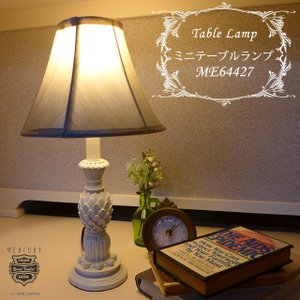 テーブルランプ ミニランプ スタンドライト アンティーク ランプ ライト デスク デスクライト テーブルライト アンティーク LED 照明 おしゃれ かわいい ME64427|usf