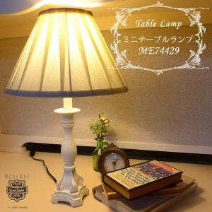 テーブルランプ ミニランプ スタンドライト アンティーク ランプ ライト デスク デスクライト テーブルライト アンティーク LED 照明 おしゃれ かわいい ME74429|usf
