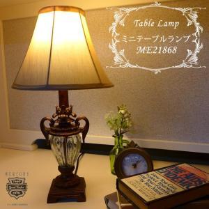 テーブルランプ スタンドライト ミニ アンティーク LED おしゃれ 寝室 テーブルライト かわいい ME21868|usf