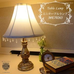 テーブルランプ ミニランプ スタンドライト アンティーク ランプ ライト デスク デスクライト テーブルライト アンティーク LED 照明 おしゃれ かわいい ME70263|usf
