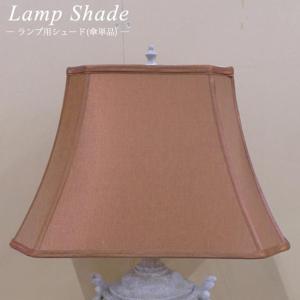 ランプシェード アンティーク クラシック インテリア雑貨 ランプ用シェード(傘単品) SH1398 赤茶四角形|usf