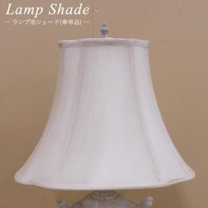 ランプシェード  アンティーク  クラシック  インテリア雑貨 ランプ用シェード(傘単品) SH1127 楕円形|usf