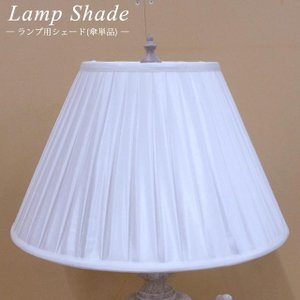 ランプシェード シェード アンティーク クラシック インテリア雑貨 ランプ用シェード(傘単品) SH1388 白プリーツ|usf