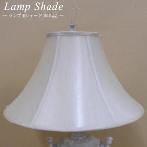 ランプシェード シェード アンティーク クラシック インテリア雑貨 ランプ用シェード(傘単品) SH7138|usf