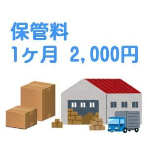 保管料延長料金1ヵ月分|usf