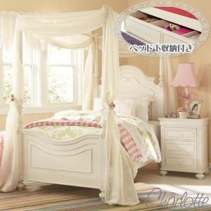 ベッドフレーム シングル 白 ホワイト 天蓋 高級 ベッド下 収納 付き  ( マットレス 別売) 天蓋付 アンティーク調 姫 姫系 白家具 ベッド 3850 Charlotte usf