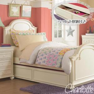 ベッドフレーム シングル ベッド 白 ホワイト ベッド下 収納 付き  ( マットレス 別売) アンティーク調 姫 姫系 白家具 3850 Charlotte usf
