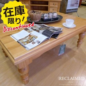 ローテーブル テーブル センターテーブル パイン 無垢材 フレンチ カントリー アンティーク調 CA005 Plantation  メーカー廃盤品|usf