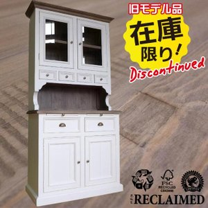 旧モデル品 在庫限り  食器棚 キッチン収納 フレンチ カントリー カップボード キッチンボード  パイン材 無垢材 CD021 PGT usf