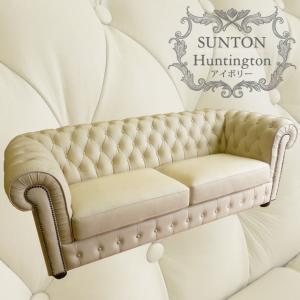 総本革ソファ チェスターフィールド アウトレット輸入家具 3人掛け Huntington 501 アイボリー|usf