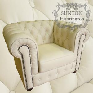 アウトレット輸入家具 1人掛け総本革ソファ アイボリー Huntington チェスターフィールド レザーchesterfield|usf