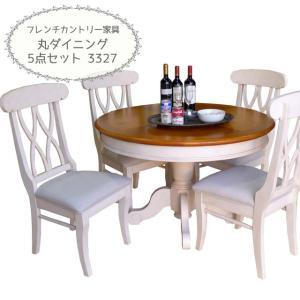 【予約受付】フレンチカントリー家具 丸ダイニング5点セット 3327|usf