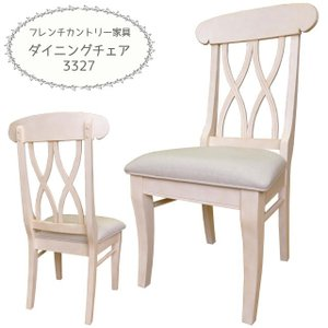 < メーカーお取り寄せ商品 >フレンチカントリー家具 ダイニングチェア 3327|usf