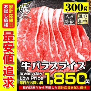 遅れてごめんね 父の日 牛肉 焼肉 バラスライス 300g 黒毛和牛A5等級 ギフト BBQ お取り...