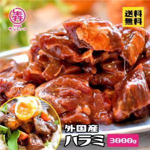 ハラミ 外国産 焼肉  3kg (500gx2) タレ漬け お得メガ盛り バーベキュー BBQ 焼き...