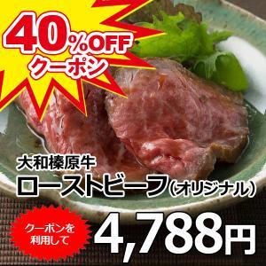 牛肉 50%OFF クーポン A5 大和榛原牛 ローストビーフ オリジナルロースト お試し 200g 送料無料 冷凍便
