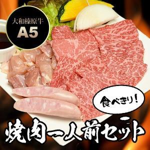 【商品名】焼肉一人前セット 【名称】焼肉一人前セット 200g 【おすすめポイント】極上肉をひとりで...
