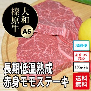牛肉 黒毛和牛 大和榛原牛 A5 長期低温熟成 赤身モモ 肉 ステーキ 150g×2枚 送料無料 ushigencom