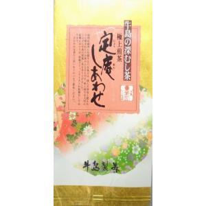 新茶 日本茶 緑茶 深蒸し茶 八女茶 煎茶 定庵しあわせ100g 茶葉|ushijimaseicha397