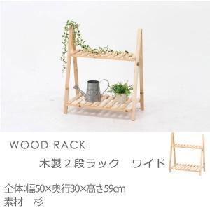 ラック 収納 ディスプレイ 木製 北欧 シンプル 棚 木製2段ラック ワイド 幅広の写真