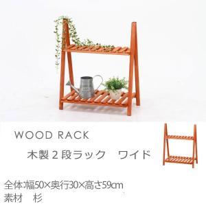 ラック 収納 ディスプレイ 木製 北欧 シンプル 棚 木製2段ラック ワイド 幅広|ushops