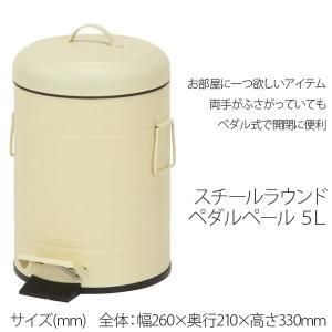 ゴミ箱 ダストボックス インテリア 大人気 ふた付き 5L ラウンド ペダル ごみ箱 北欧|ushops