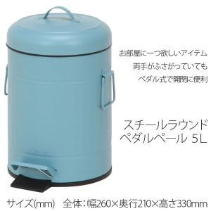ゴミ箱 ダストボックス インテリア 大人気 ふた付き 5L ラウンド ペダル ごみ箱|ushops