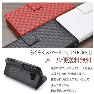 らくらくスマートフォン3 F-06F 2トーン手帳型ケース カバー/らくらくスマートフォン3/F-06F|ushops
