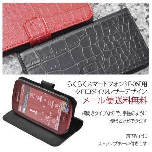手帳 らくらくスマートフォン3 F-06F  ケース カバー/ケース/保護カバー 保護ケース|ushops