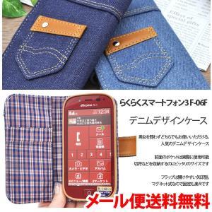 らくらくスマートフォン3 F-06F 手帳 ケース カバー/ケース/スマホ|ushops