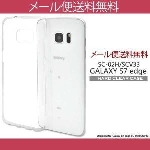 Galaxy S7 edge SC-02H/SCV33 ギャラクシーs7 edge 専用 ハード クリアケース ushops