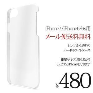iPhone8/iPhone7/iPhone6/6s ケース カバー アイフォン7 アイホン7 ケース カバー ハード クリア 透明|ushops