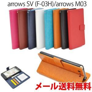 arrows SV F-03H arrows M03 カラー レザーケース カラー レザーケース ポーチ 手帳|ushops