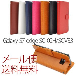 Galaxy S7 edge SC-02H/SCV33 ケース カバー おしゃれ スマホケース 手帳型ケース ushops