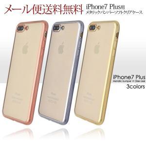 iPhone7Plus ケース メタリックバンパー ソフト バンパー クリアケース|ushops