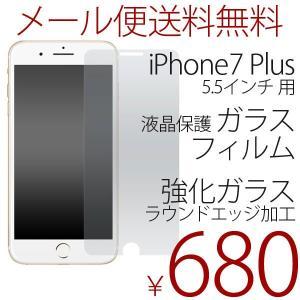 iPhone7Plus ガラスフィルム 液晶保護ガラス 保護フィルム ガラス アイフォン7plus|ushops