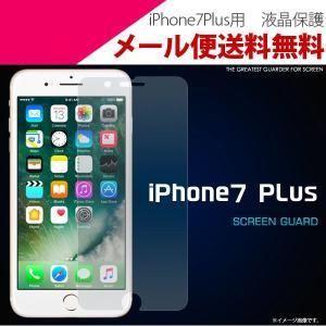 iPhone7Plus 保護フィルム フィルム 保護フィルムシール アイフォン7プラス|ushops